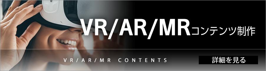 VR/AR/MRコンテンツ制作